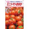 松永交配 ミニトマト まゆか